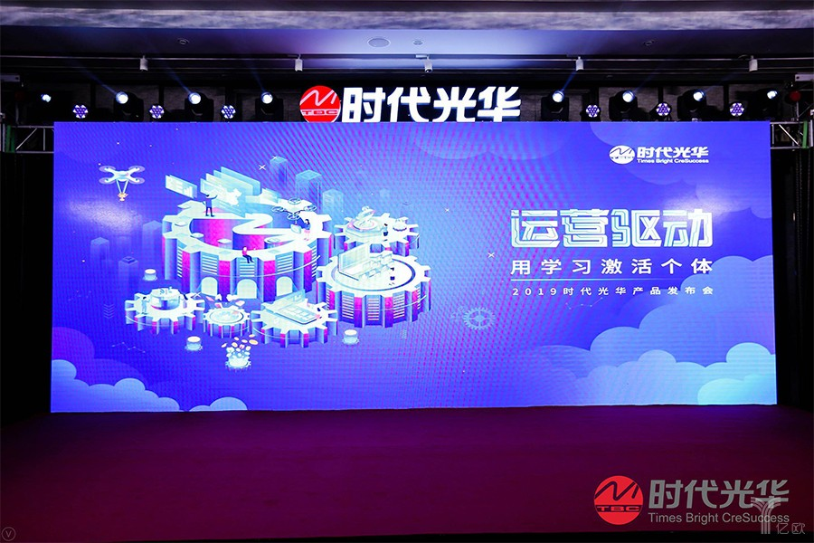 Focusing on the New Trend of Digital Learning in Enterprises, Time Guanghua Press Conference in Shanghai Exhibition