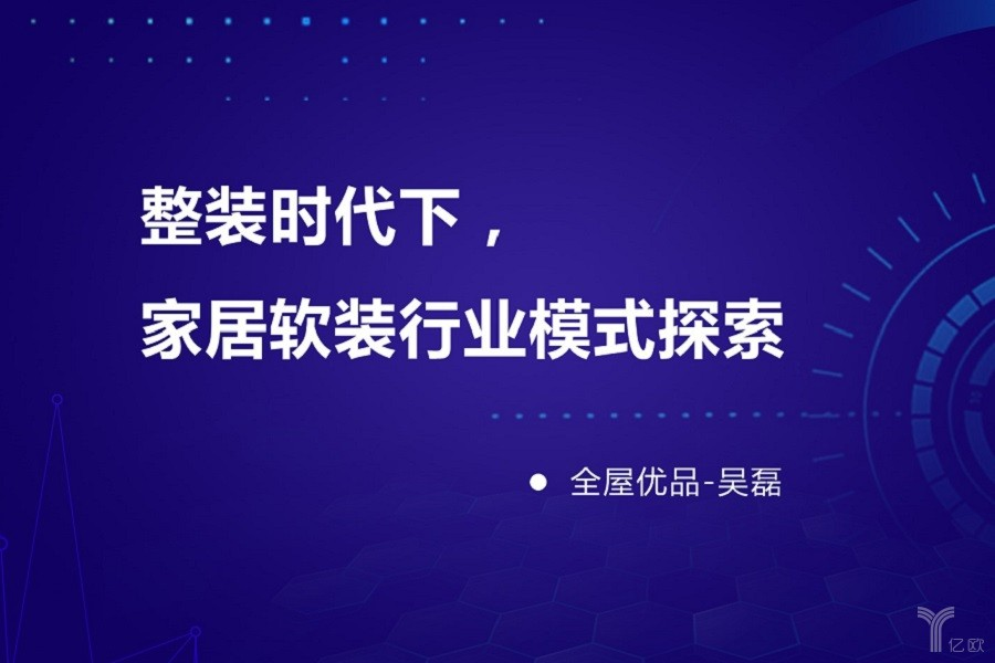 Wu Lei: The retail industry can produce all-class giants. Why not the household industry?